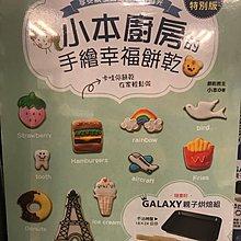 餅乾食譜,連烤盤,餅乾模和麵棍