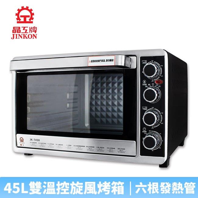 【♡ 電器空間 ♡】【晶工牌】 45L 上下火可單獨控溫旋風烤箱(JK-7450)