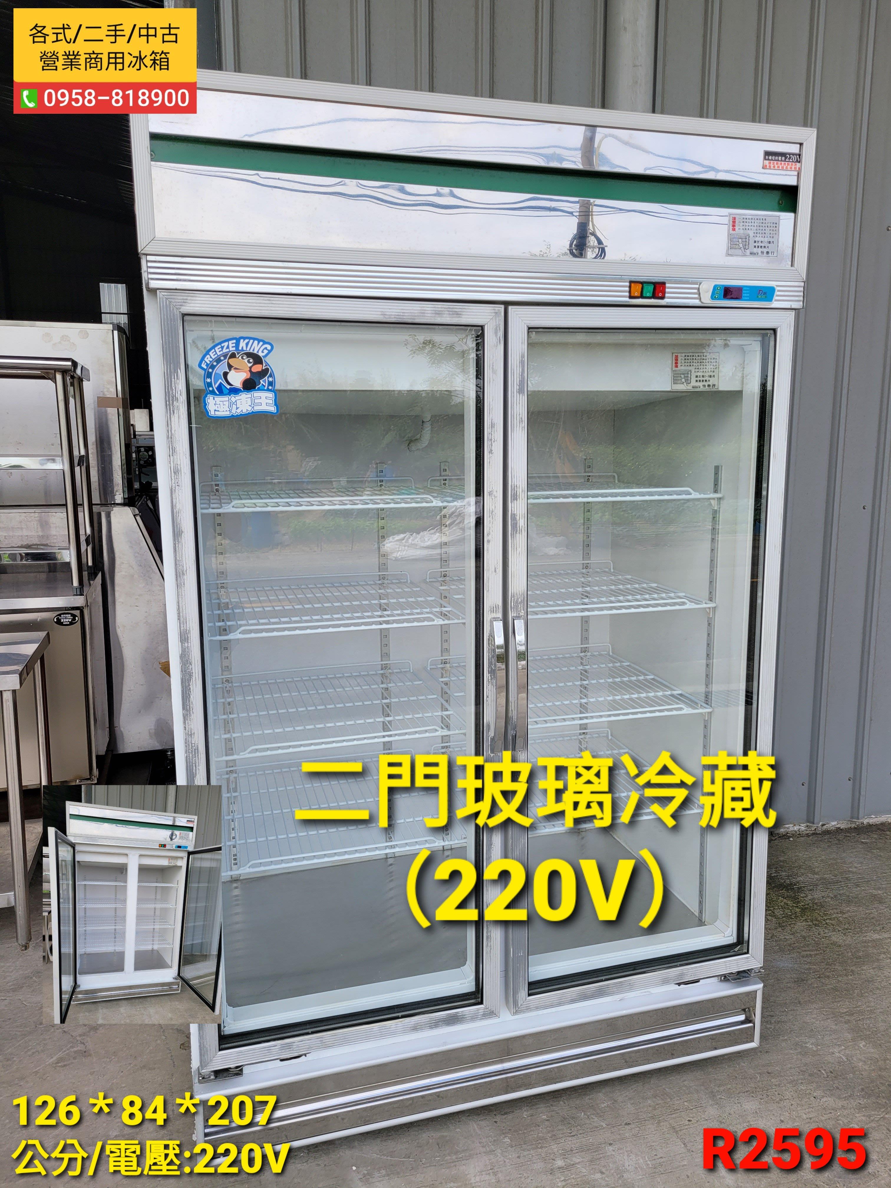 2門/二門/雙門玻璃冷藏展示冰箱/營業用玻璃冰箱/飲料櫃/970L玻璃冷藏冰箱/展示櫥/西點櫥/對開式冰箱/R2595