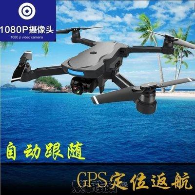 無人機 高清航拍機折疊無人機超長續航航拍高清專業智能跟隨四軸飛行器遙控飛機 SHNK