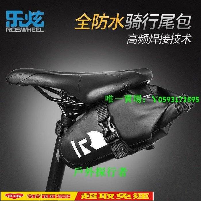 【免運】樂炫山地公路自行車防水后尾包鞍座包美利達騎行工具包裝備配件