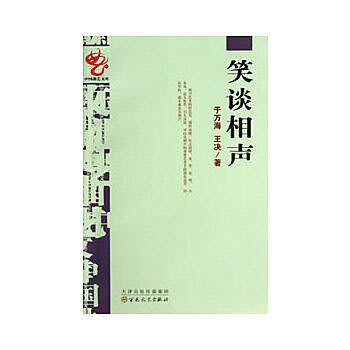 正版書籍  笑談相聲 - 于萬海,王決 著 - 2013-01-01 - 人民音樂出版社百花文藝出版社 -@ji87011