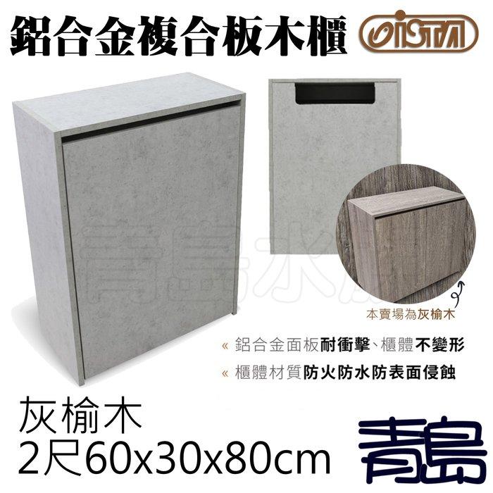 B。。。青島水族。。。E-CA6030台灣ISTA伊士達-鋁合金複合板木櫃 魚缸底櫃==灰榆木/2尺60*30*80cm