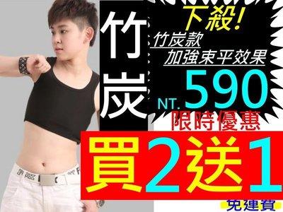 〝MU〞SHOP 小版男裝《五天優惠買2送1》竹炭魔貼束胸、涼感透氣、舒適挖背、1件免運-竹炭舒適款