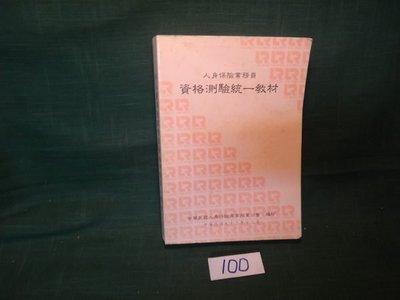 【愛悅二手書坊 11-05】(93)人身保險業務員資格測驗統一教材