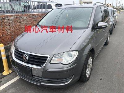 埔心汽車材料 報廢車 福斯 Volkswagen Touran 2.0 TDI 2010 零件車 拆賣