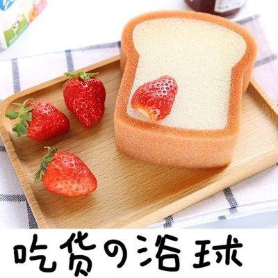 可愛創意面包造型洗澡工具 惡搞吃貨吐司海綿可掛式沐浴球沐浴花