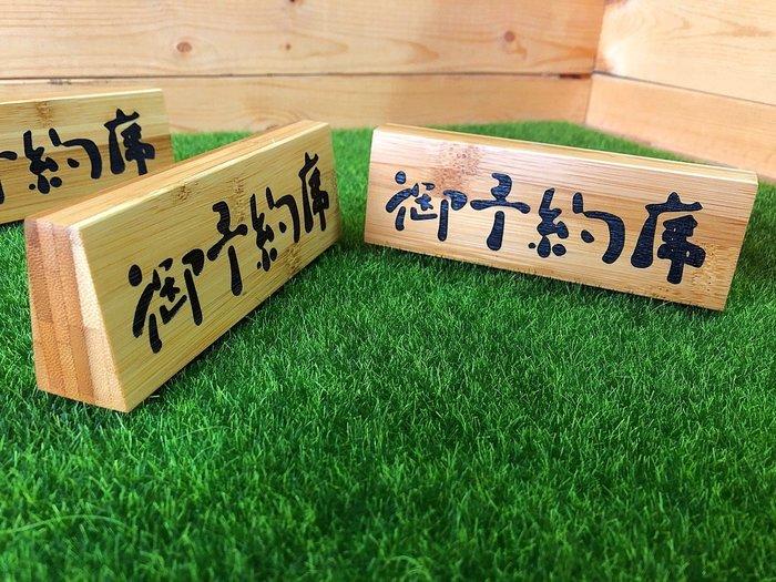 竹藝坊-梯形預約席/客製刻字/無現貨(有限起訂量)