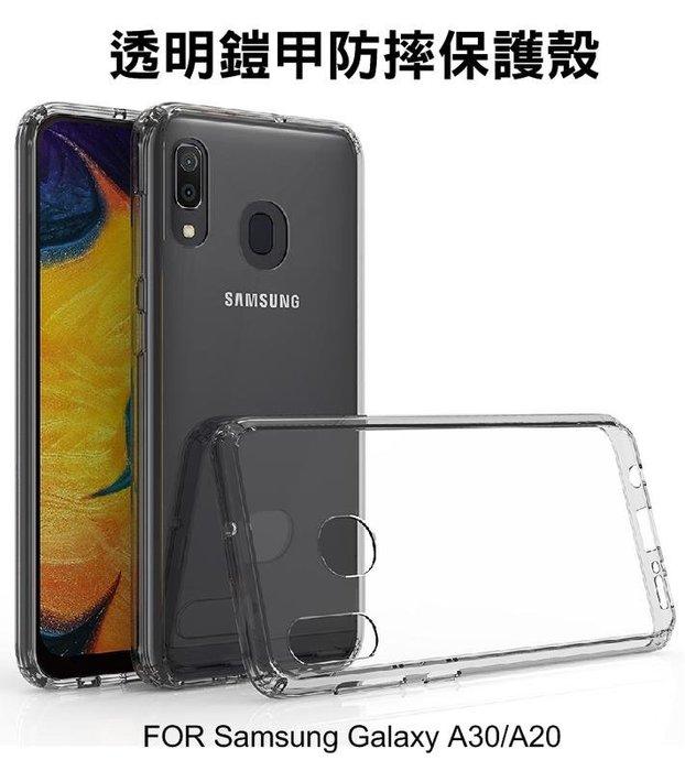 *PHONE寶*Samsung Galaxy A20/A30 透明鎧甲防摔套 防摔殼 双料保護套