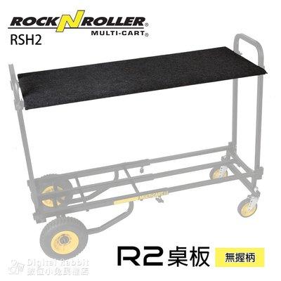 數位黑膠兔【RocknRoller R2 桌板 - 無握柄 RSH2】 推車 相機 攝影 工作台 主控台 手推車 行李