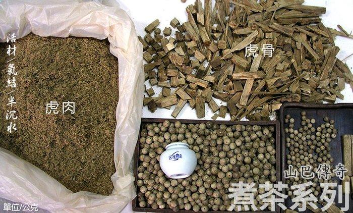沉香 奇味 劈虎成珠- 虎肉 細末 煮泡系列 公克/單位 虎出林/活材/氣結  直購價!