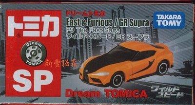 DREAM SP TOMICA FAST & FURIOUS / GR SUPRA F9 THE FAST SAGA