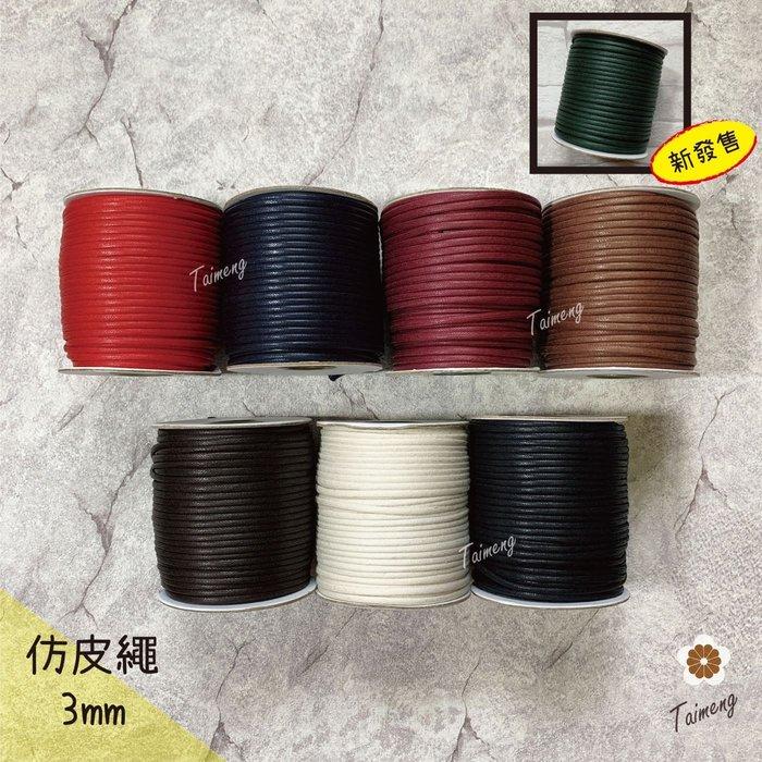 台孟牌 仿皮繩 3mm (皮繩、串珠、臘繩、人造皮、束口繩、編織、包裝、手工藝、DIY、綑綁繩、包裝、項鍊、手環、蠟線)