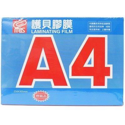 萬事捷 A4護貝膠膜 1330 MAS(特級品/藍盒)/一件20盒入(一盒100張)共2000張入(定500) 亮面護貝