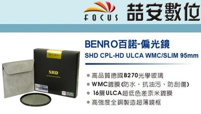 《喆安數位》BENRO SHD CPL-HD  SLIM 偏光鏡 銅製造超薄鏡框 95mm # 2