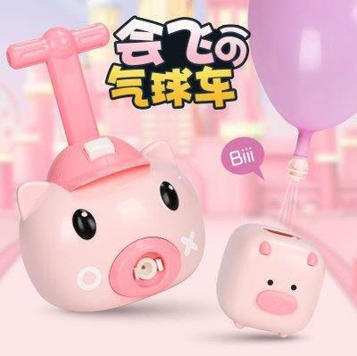 [秀衣閣] 小豬空氣動力車玩具網紅豬兒童寶寶男孩6女孩5吹氣球3-6 會飛的氣球車