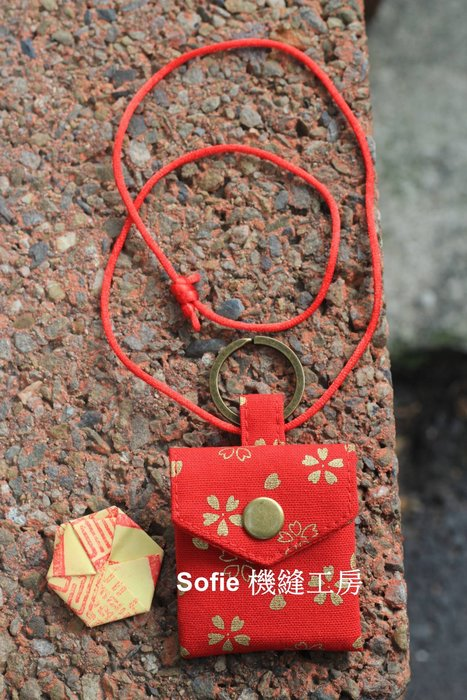 Sofie 機縫工房【浪漫櫻花】迷你版鑰匙圈+項鍊兩用平安符袋 5.5x6.5公分 手工符令袋 紅色香火袋 手作護身符袋