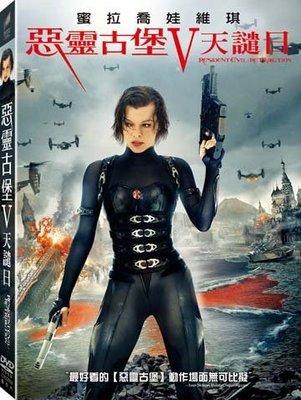 合友唱片 面交 自取 惡靈古堡V: 天譴日 Resident Evil: Retribution DVD