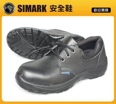 【樂活町】2雙享免運 ! SIMARK 星瑪克 安全鞋 鋼頭鞋 防穿刺/耐油/耐高溫/防水/止滑 寬楦 有女鞋 (168