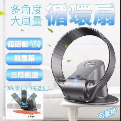 日本SK無葉電風扇110V  循環扇 ...