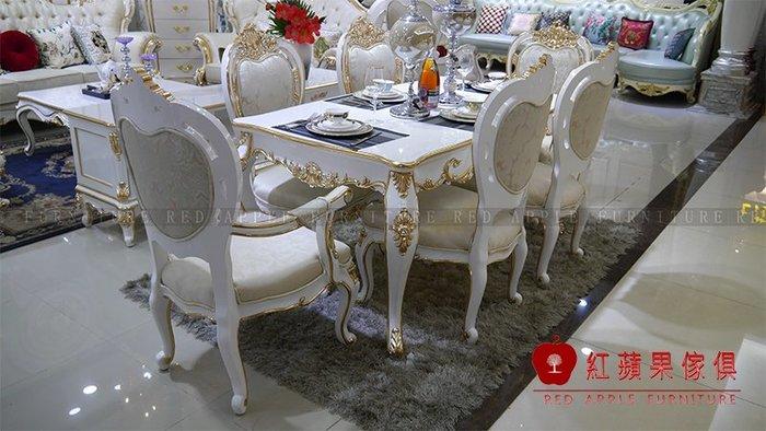 [紅蘋果傢俱] MDS-47 新古典系列 餐桌 餐椅 數千坪現貨展示