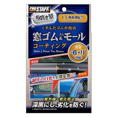 PROSTAFF 橡膠樹脂光澤復活劑6個月 - S158