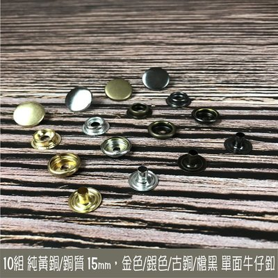 10組 純黃銅/銅質 15mm DIY...