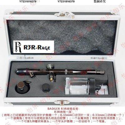 美國Badger伯爵R3R噴筆Rage Siphon Feed下壺虹吸式0.33-JYL19266