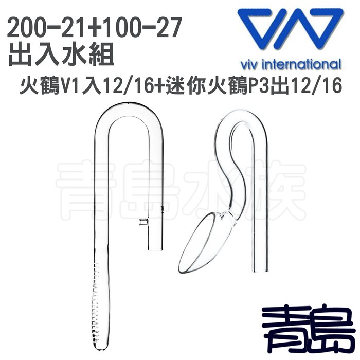 Y。。青島水族。200-21+100-27香港VIV-超白玻璃=出入水組/火鶴V1入12/16+迷你火鶴P3出12/16