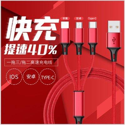三合一 3A 手機充電線傳輸線 USB Type-C IOS 行動電源 iPhone ASUS 三星 手機充電 快充 彰化縣