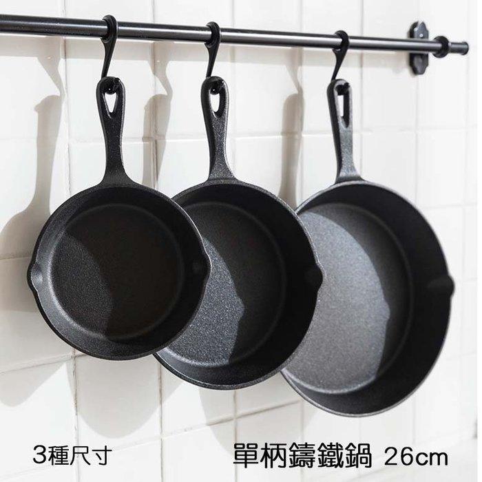 【無敵餐具】圓型鑄鐵煎盤/煎鍋圓徑26cm(含柄370x272x52mm)整支鑄鐵耐油耐高溫【SH0033】