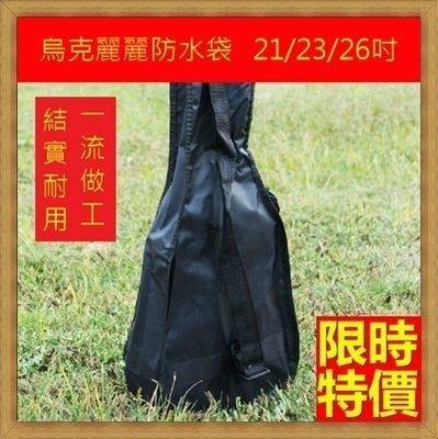 烏克麗麗包 ukulele 琴包配件-21/23/26吋實用防水純色帆布保護袋琴袋琴套69y8[獨家進口][米蘭精品]