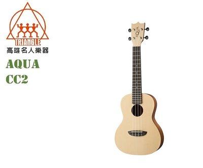 【名人樂器】AQUA CC2 23吋 水晶雲杉系列 烏克麗麗 原聲 / 搭配水晶指板點