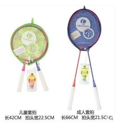 成人/兒童初學業余訓練雙套裝羽毛球拍LYH2342