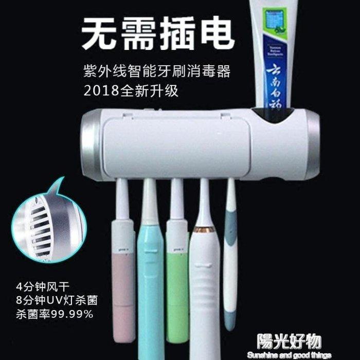 牙刷消毒器充電式烘干免打孔紫外線殺菌器電動掛牙刷置物架多功能 igo