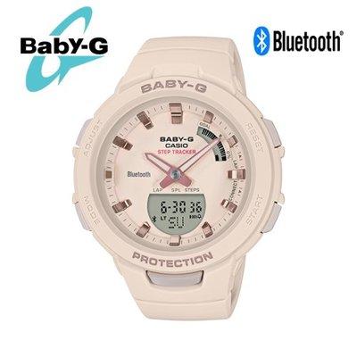 *夢幻精品屋*原廠CASIO BABY-G 時尚輕巧 慢跑系列 雙顯休閒藍牙運動錶 BSA-B100-4A1