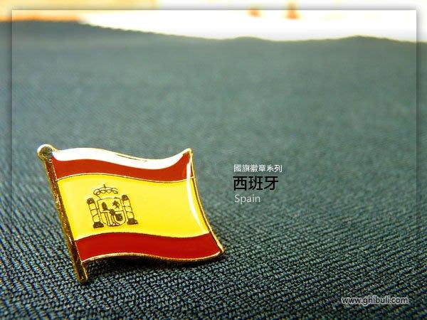 【衝浪小胖】西班牙國旗徽章/胸章/勳章/別針/獎章/200國可選購蒐集