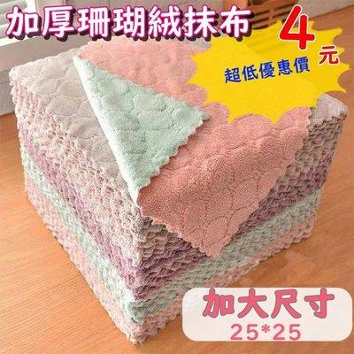 【珊瑚絨抹布】 韓國加厚不掉毛雙面 抹布 無水痕珊瑚絨雙面 超吸水抹布 清潔布 25x25cm 洗碗 餐具 彰化縣