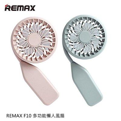 【愛瘋潮】REMAX F10 多功能懶人風扇 掛脖、桌立、手持 辦公室 運動
