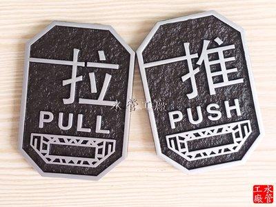 ✚ 水管工廠 ✚ 推拉指示 PUSH - PULL 門牌 標示牌 告示牌玻璃門辦公室餐廳服飾店輕工業風 辦公室餐廳咖啡廳