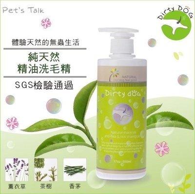 Pet's Talk~Dirty Dog-蟲蟲掰掰-純天然防蚤驅蟲洗毛精-500ML SGS檢驗通過 不含防腐劑~推薦!