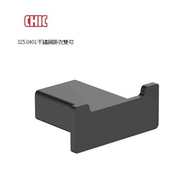 【晶懋生活網】CHIC 喜客  325.0401不鏽鋼掛衣雙勾  黑色不銹鋼