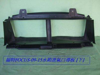 [重陽]福特FOCUS 2009-15年原廠2手水箱[下]進氣口導板/便宜賣~