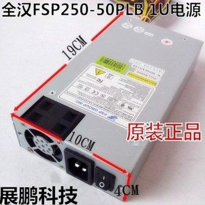 5Cgo 【權宇】全漢 FSP250-50PLB 1U伺服器工業控制電源供應器 代用品FSP350-601U 含稅