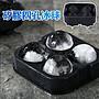 冰球 冰球模具 冰塊模具 製冰盒 冰塊 矽膠製冰盒 圓形冰塊 圓形製冰器 冰格 矽膠模具(V50-2524)