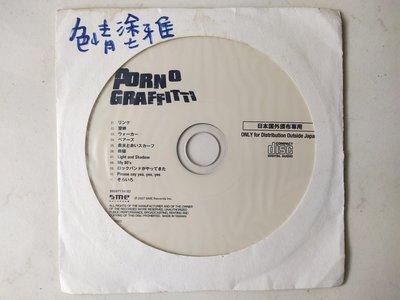 二手宣傳裸片CD~日本樂團~色情塗鴉 PORNO GRAFFITTI 色情塗鴉同名專輯,保存良好近無刮