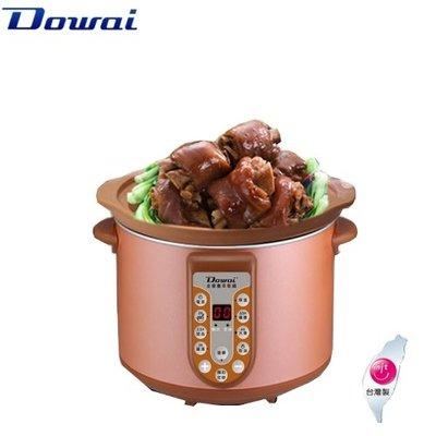 【DOWAI多偉】3.2L 全營養萃取鍋《DT-323》台灣製造 全機2年保固 台中市