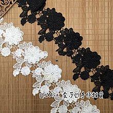 『ღIAsa 愛莎ღ手作雜貨』黑白色立體花朵花蕊條碼蕾絲刺繡水溶頭飾髮飾花邊/DIY服裝輔料寬9.5cm