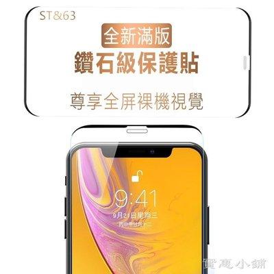 iPhone保護貼iPhone 11 Pro max XR X i8plus i7 新技術無邊滿版鑽石鋼化膜玻璃貼蘋果 MG手機殼 玻璃貼 批發