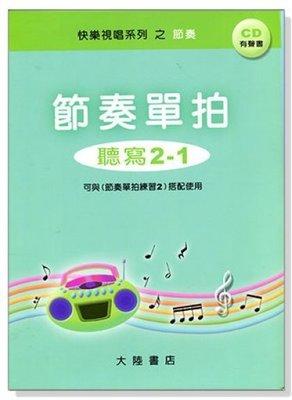 【599免運費】節奏單拍 聽寫 2-1 附CD 全音樂譜出版社 B305 大陸書店
